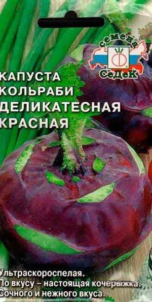 Капуста кольраби Деликатесная ЦВ/П (СЕДЕК) 1,0гр красная ультраскороспелый