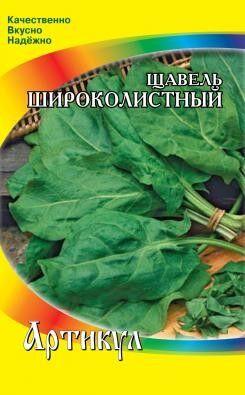 Щавель Широколистный ЦВ/П (АРТИКУЛ) 0,5г раннеспелый