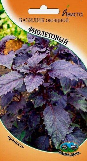 Пряность Базилик Фиолетовый ЦВ/П (АВИСТА) 0,5гр