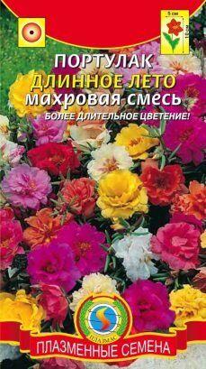 Цветы Портулак Длинное Лето Махровая Смесь ЦВ/П (ПЛАЗМА)
