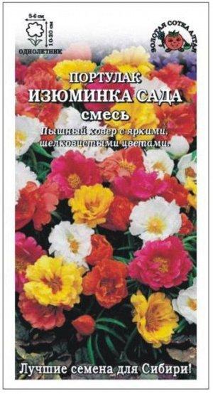 Цветы Портулак Изюминка сада ЦВ/П (Сотка)