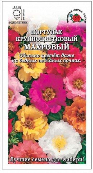 Цветы Портулак Махровая Смесь ЦВ/П (Сотка)