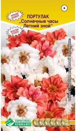 Цветы Портулак Солнечные Часы Летний зной ЦВ/П (ЕС)