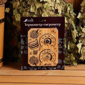 """Деревянный термометр+гигрометр для бани и сауны """"Банщик"""", 14*18 см, микс"""