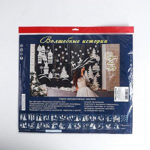 Набор декоративных наклеек «Новогодние домики»