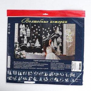 Набор декоративных наклеек «Новогодние истории»