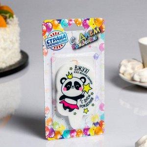 """Свеча для торта """"С Днём Рождения. Панда ВЖУХ!"""". 5?8.5 см"""