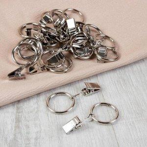 Кольцо для карниза. с зажимом. d = 23/30 мм. 20 шт. цвет серебряный