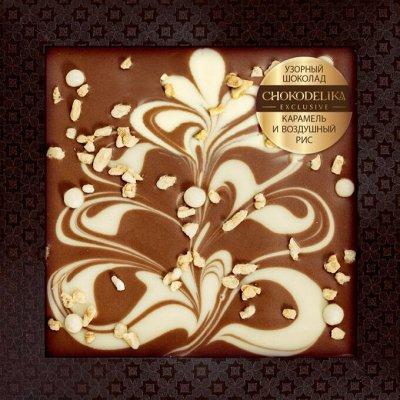 🍭Дарите вкусные подарки! Супер шоколад, чай! Акция на кофе! — НОВИНКИ. Шоколад узорный в коробках — Шоколад
