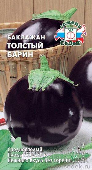 Баклажан Толстый Барин/Седек/цп