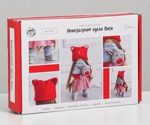 Набор для шитья Интерьерная кукла «Виви» 20см
