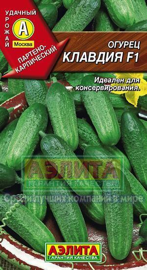 Огурец Клавдия/Аэлита/цп