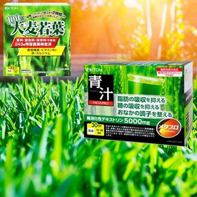 Для здоровья из Японии в наличии. Маски в наличии — Аодзиру от 34руб — Витамины и минералы