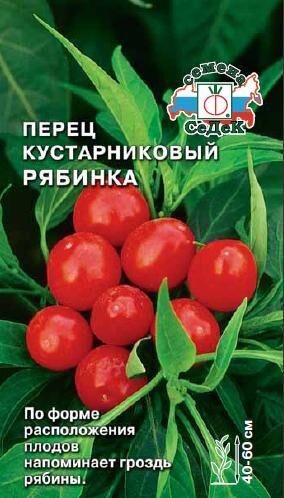 Перец Декоративный Рябинка кустарниковый/Седек/цп