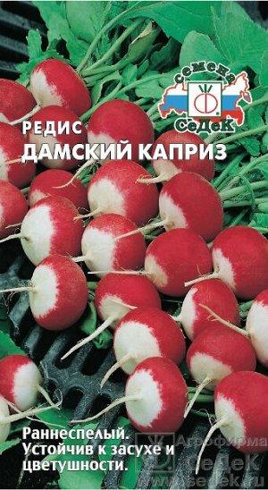 Редис Дамский каприз/Седек/цп