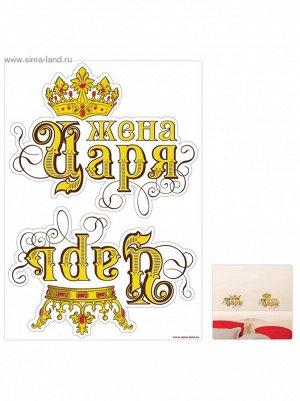 """Наклейка интерьерная """"Царь и Жена Царя"""" 21*30см"""