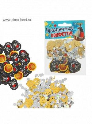 Конфетти Пират набор 2 пакета + бумажное конфетти