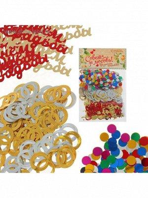 Конфетти С Днем свадьбы кольца набор 3 пакета