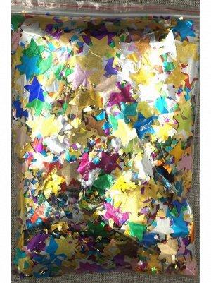 Конфетти Звезды 3 см фольга 1000г
