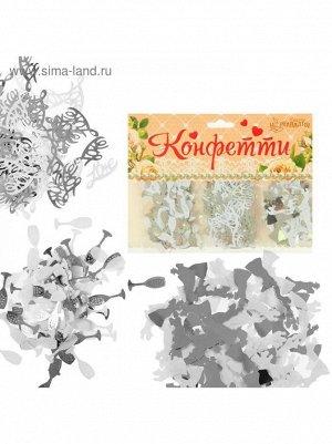 Конфетти Свадьба набор 3 пакета 21 грамм цвет Серебро