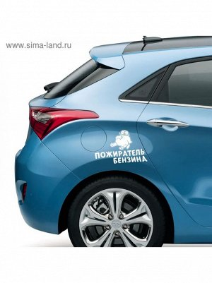 Наклейка на авто Пожиратель бензина 18 х 12см