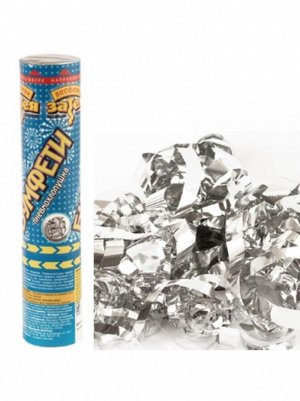 Хлопушка 20 см Бумфети серпантин фольга/серебро