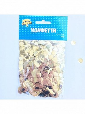 Конфетти Круги 1 см 20 гр фольга золото