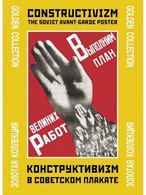 Тематическая папка Конструктивизм в Советском плакате набор 24 шт 24 х 33 см