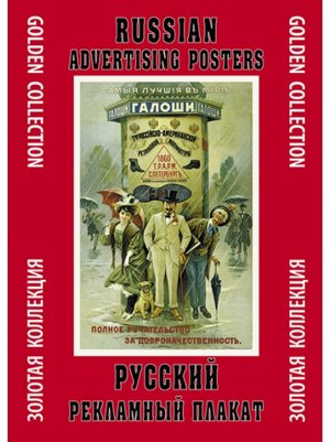 Тематическая папка Русский рекламный плакат набор 24 шт 24 х 33 см