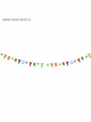 Декоративная гирлянда Флажки 3 х 80 см
