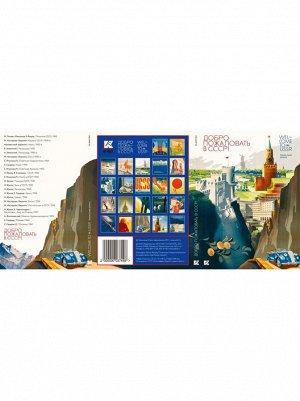 Набор открыток Добро пожаловать в СССР (переиздание) набор 22 шт 18 х13 см