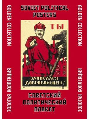 Тематическая папка Советский политический плакат набор 24 шт 24 х33 см