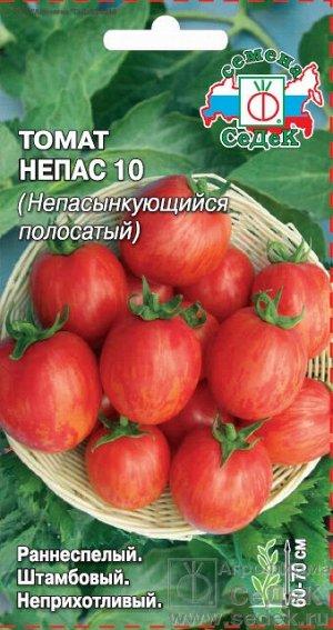 Томат Непас 10 Непасынкующийся Полосатый/Седек/цп