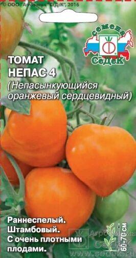 Томат Непас 4 Непасынкующийся Оранжевый сердцевидный/Седек/цп