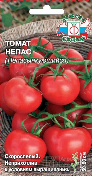 Томат Непас Непасынкующийся /Седек/ цп