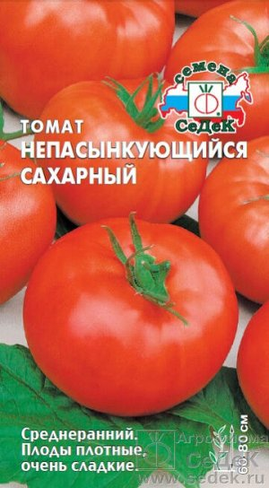 Томат Непасынкующийся Сахарный/Седек/цп