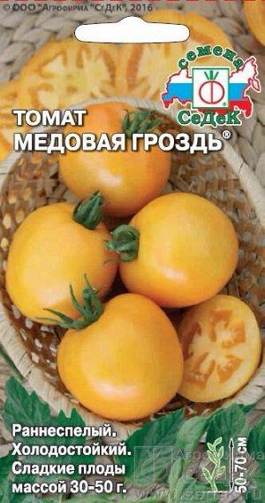 Томат Медовая Гроздь/Седек/цп