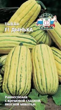 Тыква Дынька F1/Седек/ цп