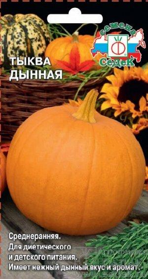 Тыква Дынная/Седек/цп