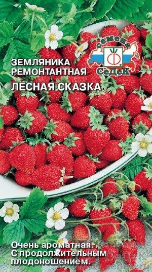 Ягода Земляника Лесная Сказка/Седек/цп