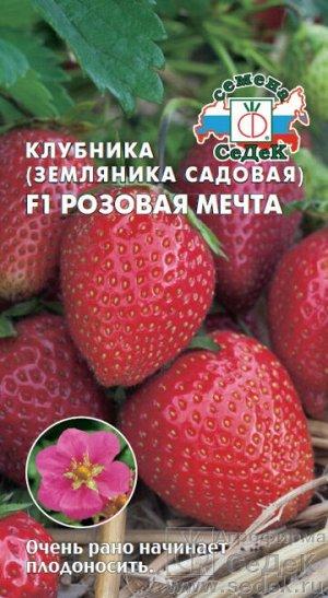 Ягода Розовая мечта клубника (земляника садовая) F1 /Седек/цп