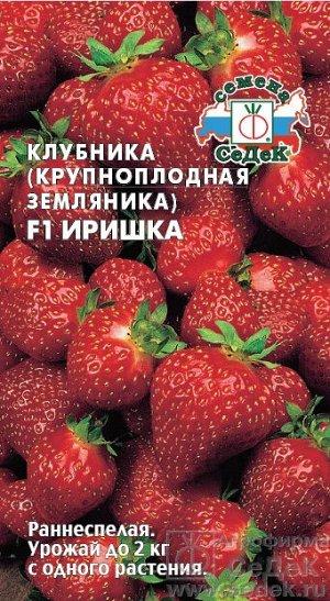 Ягода Иришка F1 клубника (крупноплодная земляника)/Седек/цп