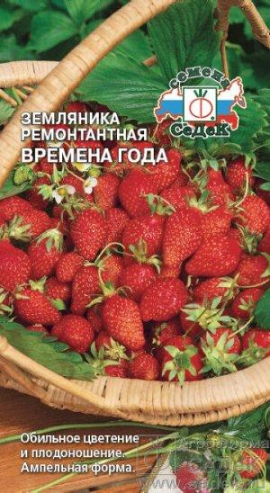 Ягода Земляника Времена Года/Седек/цп