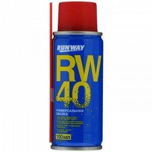"Смазка ""Runway"" Универсальная Rw-40, аэроз. 100ml"