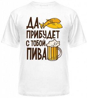 Да прибудет с тобой Пива 2
