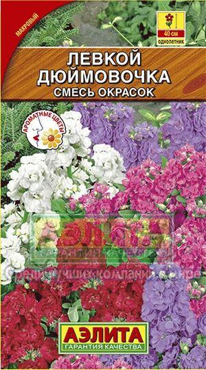 Цветы Левкой Дюймовочка карликовый,смесь/Аэлита/цп