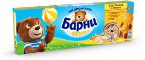 """Пирожное Барни """"Медвежонок Барни"""", с бананово-йогуртовой начинкой"""