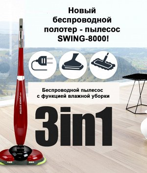 Беспроводной полотер - пылесос SWING-8000 (красный)