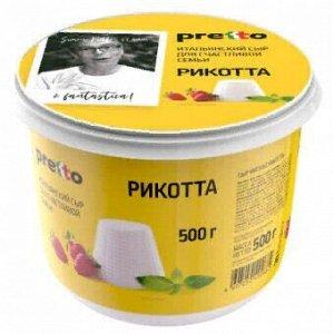 """Рикотта """"Pretto"""", 45 %, 0,5 кг."""