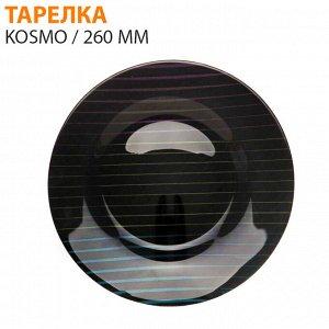 Тарелка Kosmo / 260 мм